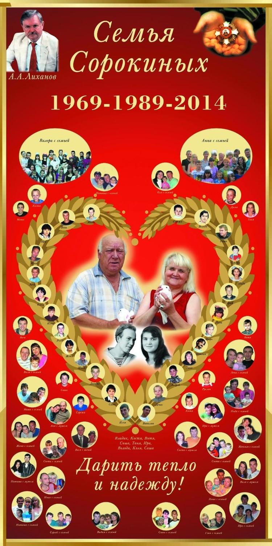 За свою жизнь супруги подарили любовь 82 детям.