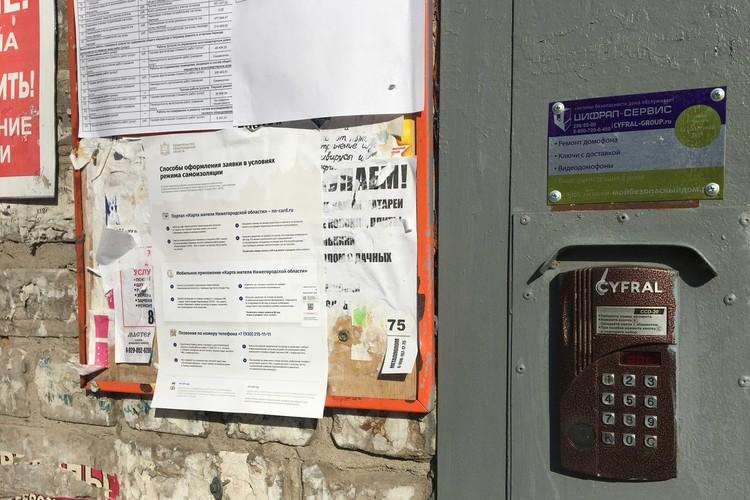 Около подъезда висит памятка: как оформить QR-код, чтобы выйти из дома.