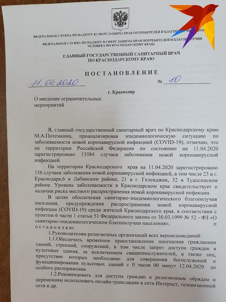 Постановление главного государственного санитарного врача Краснодарского края Марии Потемкиной.