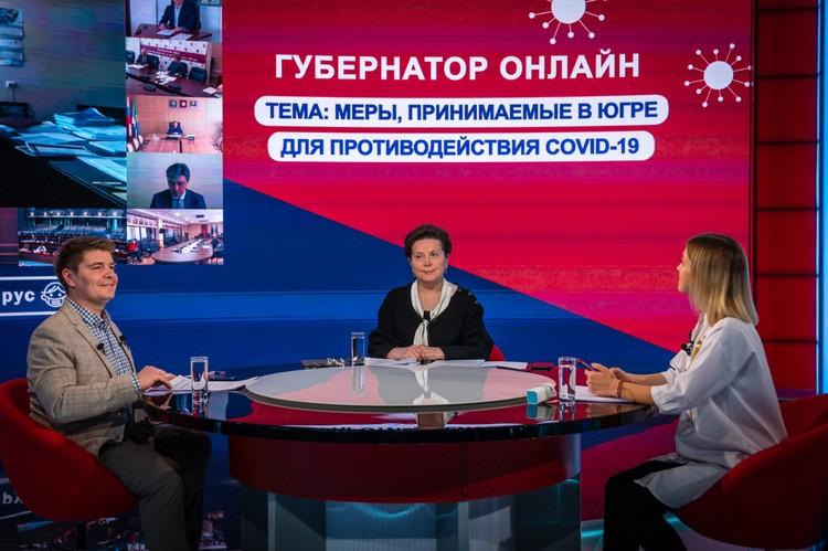 Губернатор Наталья Комарова провела онлайн-конференцию. Фото: Правительство Югры