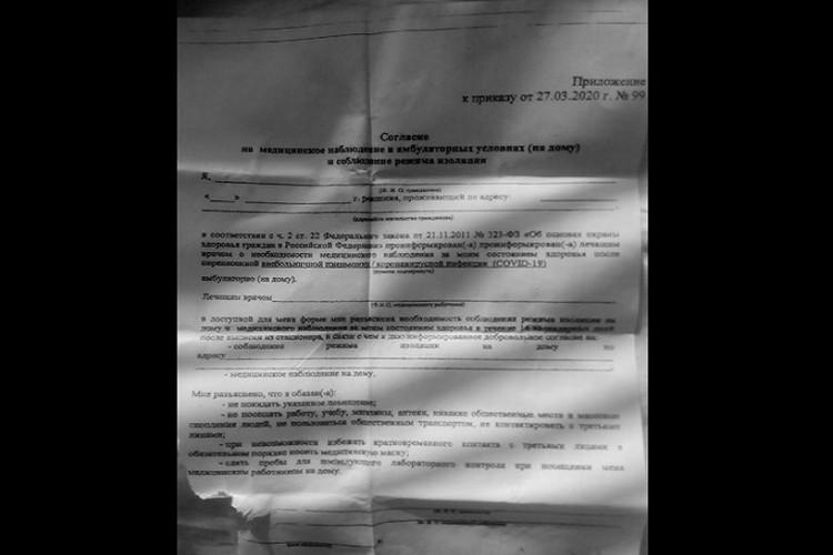 нашего актера заставляли подписать вот такую бумагу (Фото: соцсети).