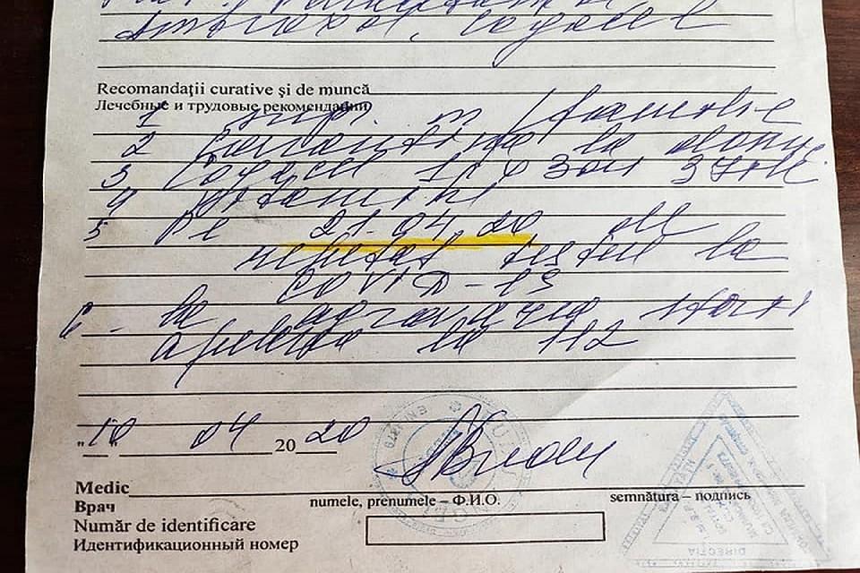 Жители Кишинева, которые лечат коронавирус дома, в панике: Нам не делают второй тест, а без него мы никогда не выйдем из карантина!