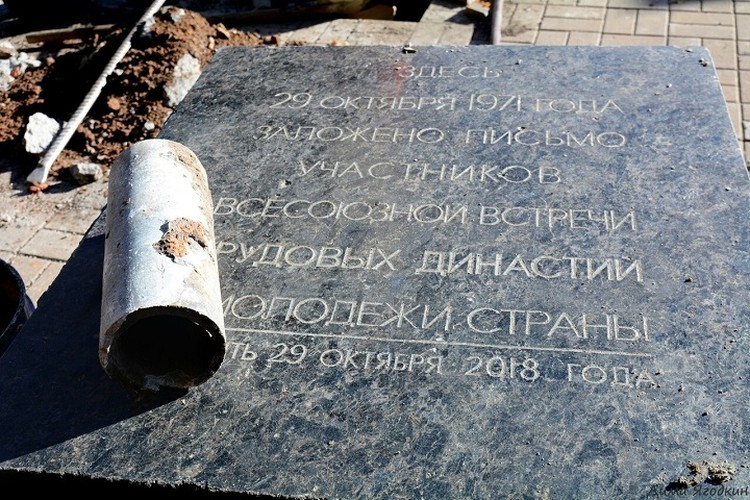В 2018 году капсулу времени с посланием от предков не обнаружили. Фото: Дмитрий Ягодкин