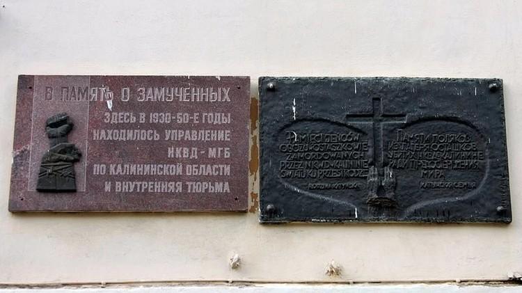 Так выглядели мемориальные доски. Фото: tvernews.ru