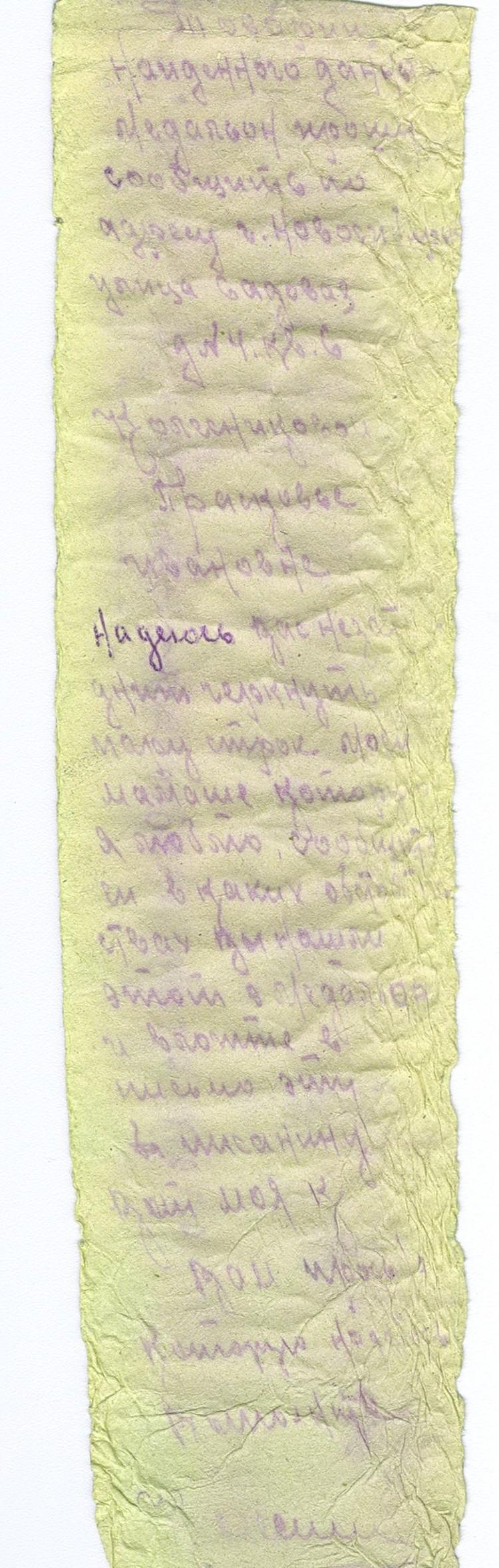 Прежде, чем погибнуть, сержант написал записку для матери.