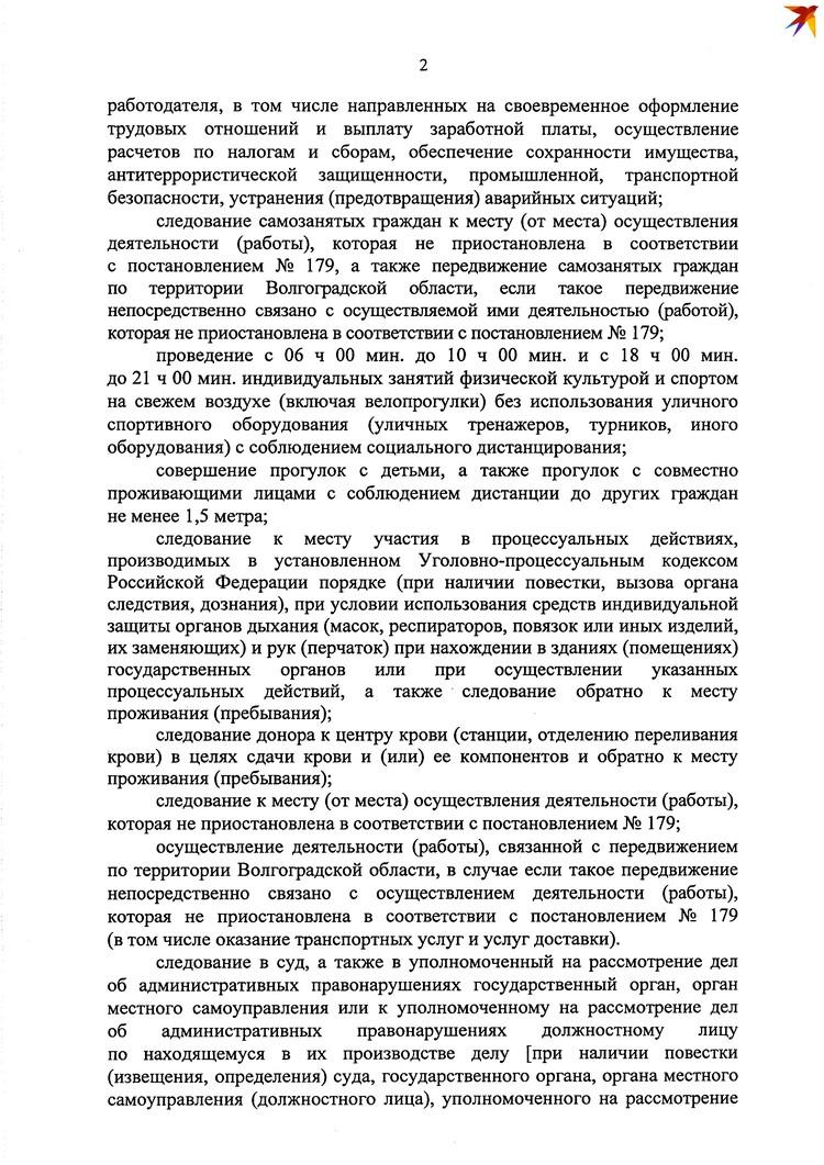 Новые правила передвижения в Волгоградкой области.
