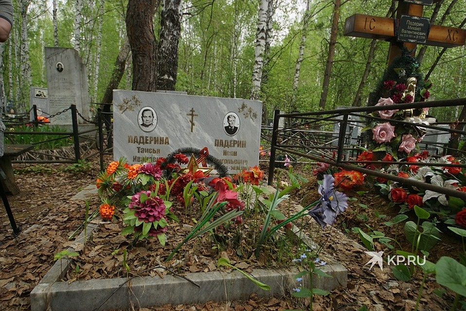 Могила четы Падериных, на соседнем участке подзахоронили их сына Фото: Алексей БУЛАТОВ