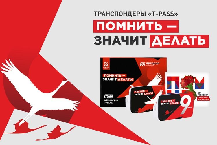 Лимитированная серия транспондеров T-pass «Помнить – значит делать». Фото: ООО «Автодор – Платные Дороги»