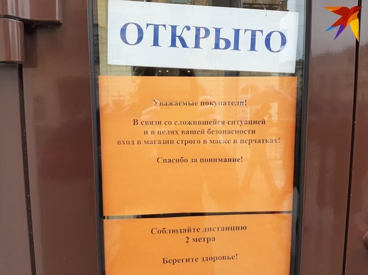 Такие объявления теперь висят на дверях всех магазинов и организаций.