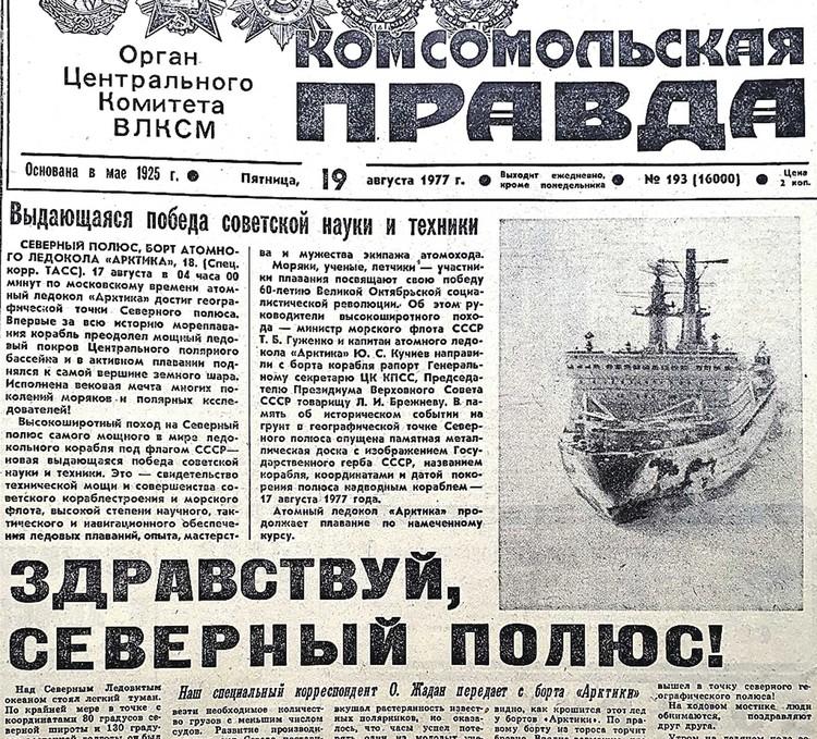 19 августа 1977 года, «КП»: газеты Лондона, Нью-Йорка, Бонна, Парижа и Токио пишут: «СССР вновь стал пионером на суровом Севере».