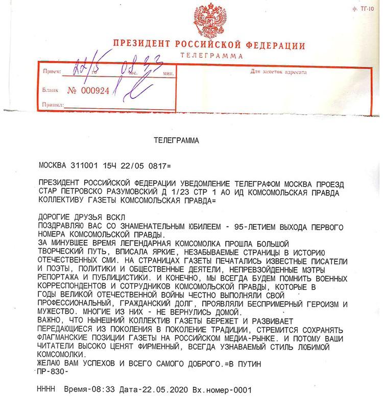 Президент России поздравил редакцию с юбилеем