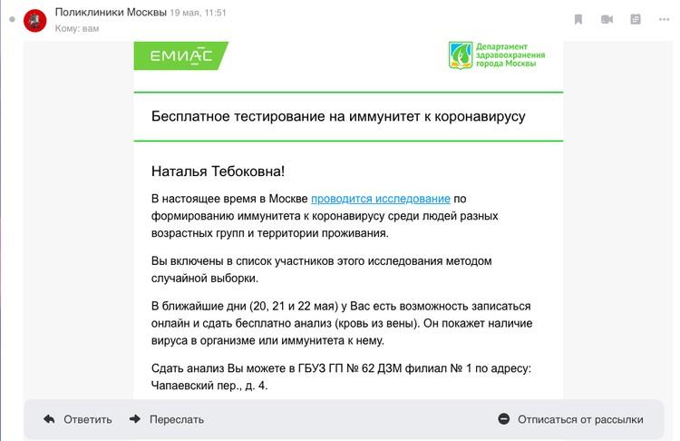 Днем на почту приходит письмо от адресата «Поликлиники Москвы»