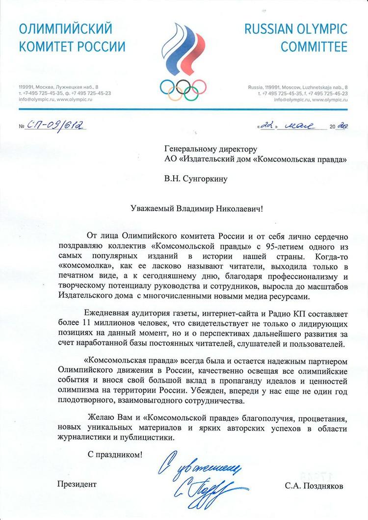 Президент Олимпийского комитета России поздравил нашу газету с 95-летием