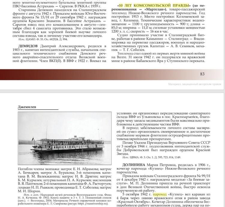 С затопленного рефрижераторного теплохода «10 лет Комсомольской правды» было выгружено 38 тонн продовольствия и другого имущества, - указывается в книге Волжско-Каспийский бассейн в 1942 — 1943 годах...»