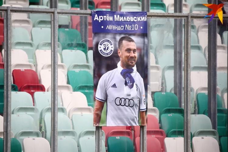 Плакат от болельщиков для Артёма Милевского.