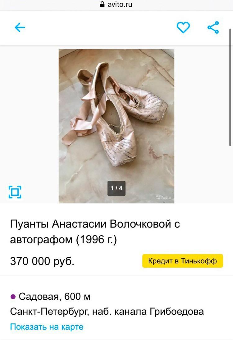 Петербуржец продает пуанты Анастасии Волочковой почти за 400 тысяч.