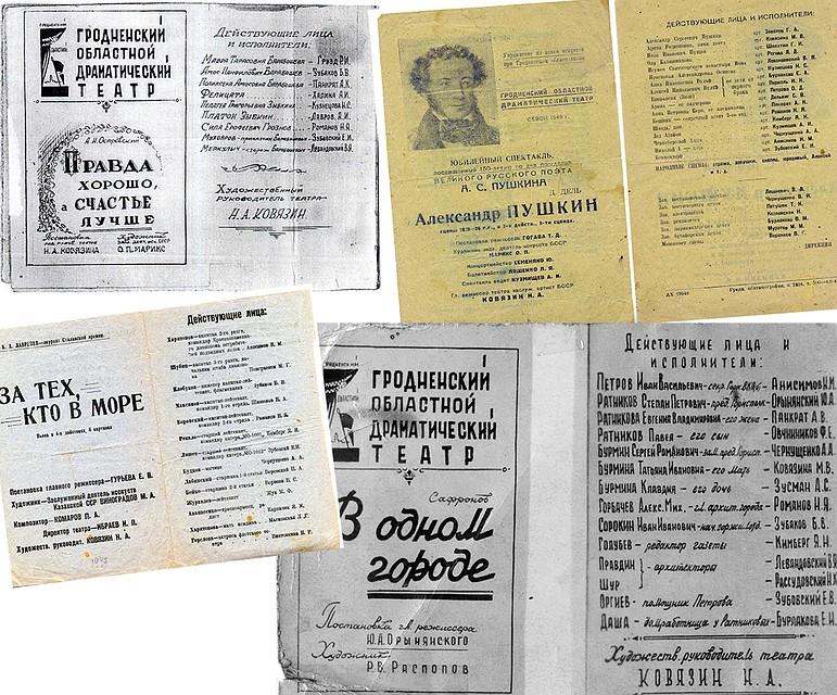 Программки спектаклей Гродненского облдрамтеатра, в которых принимал участие Николай Романов. Фото: Архив театра