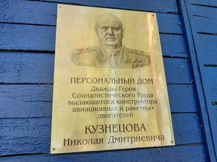 В этом домике отдыхал легендарный конструктор Николай Дмитриевич Кузнецов. А теперь может жить любой желающий.