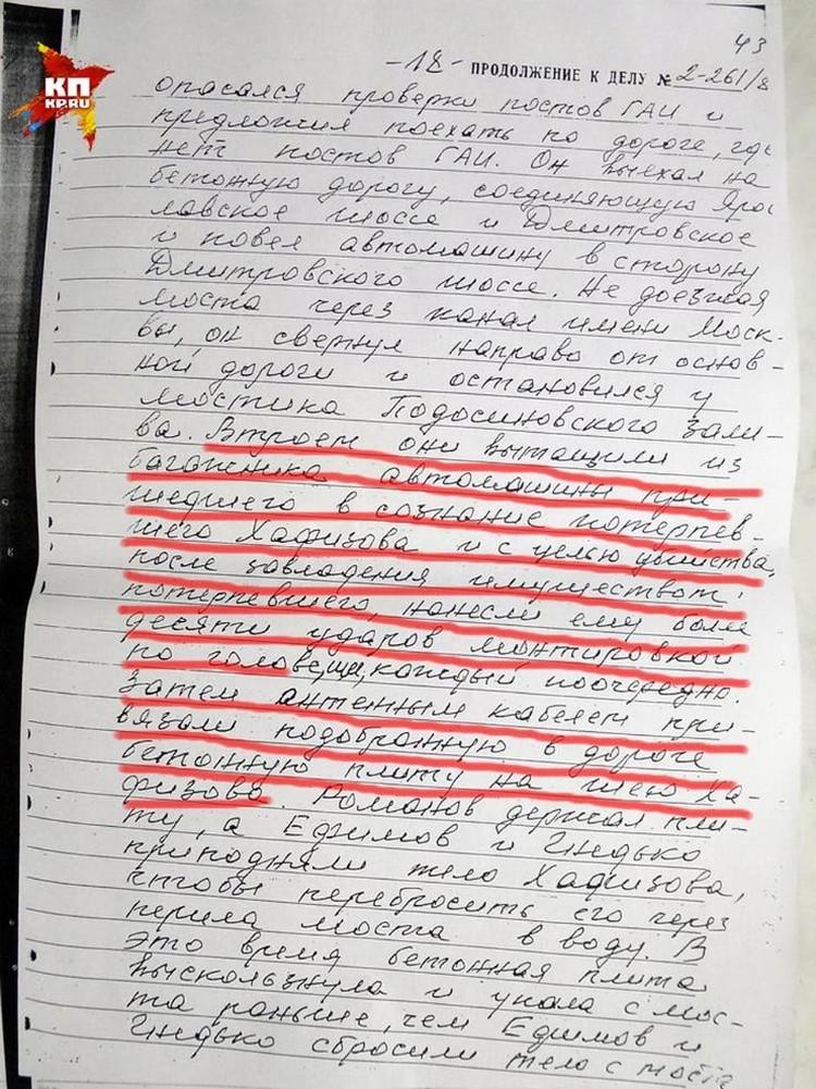 Приговор за убийство Николаю Романову