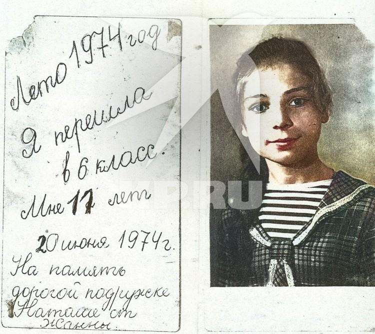 Фотография, которую Жанна подарила школьной пожружке. Фото: предоставлено Колыванским краеведческим музеем.