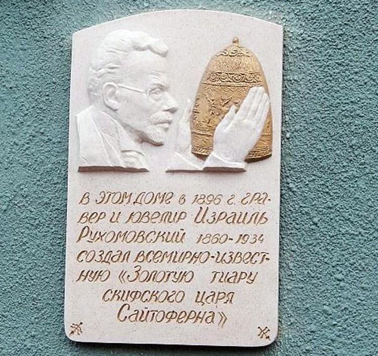 Недавно на доме в Одессе, где жил мастер - появилась табличка