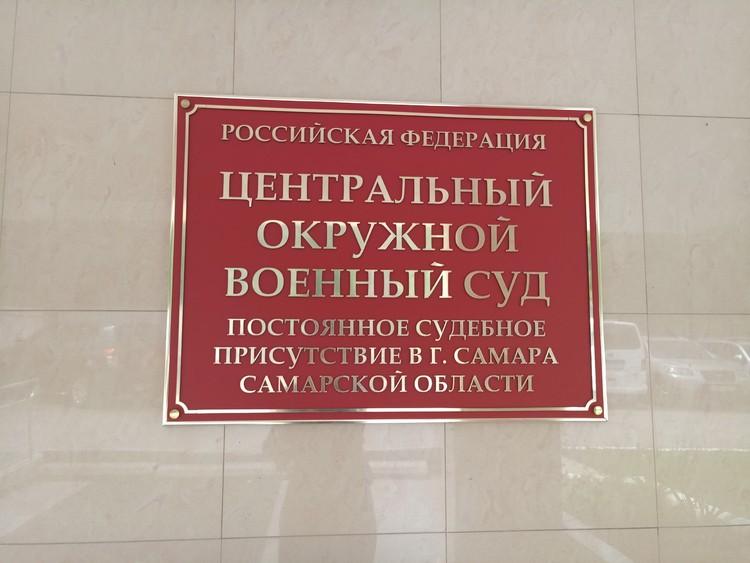 Уголовное дело рассматривает Центральный окружной военный суд в Самаре