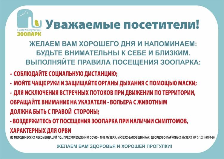 Для гостей подготовили специальную памятку. Фото: Екатеринбургский зоопарк