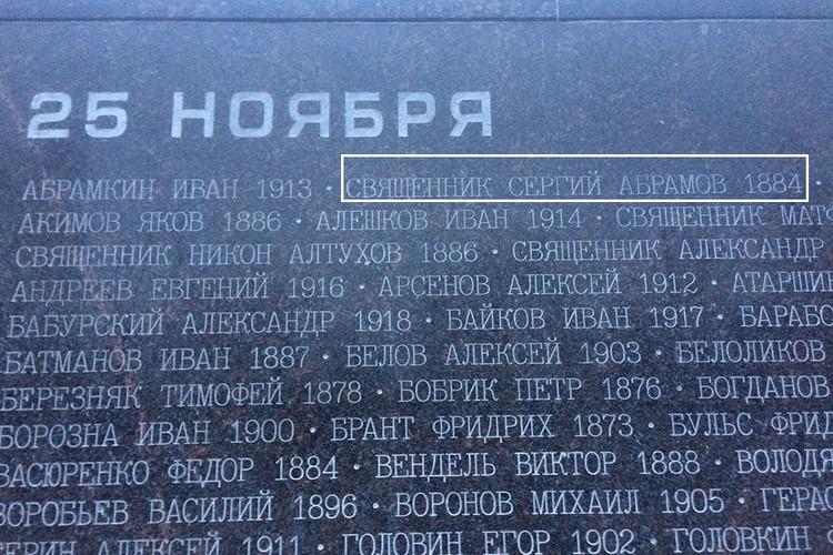 Плита с фамилией Абрамов.