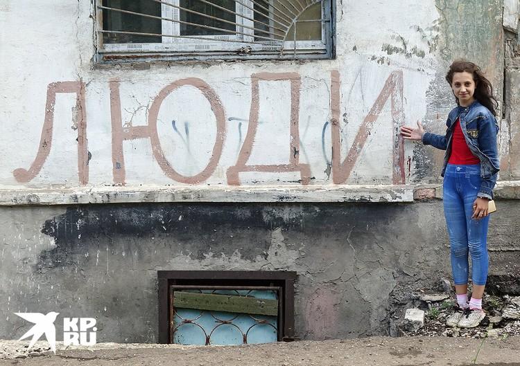 Надпись оставлена, чтобы спасатели знали, в какой секции подвала искать людей, если дом обрушится под обстрелами.