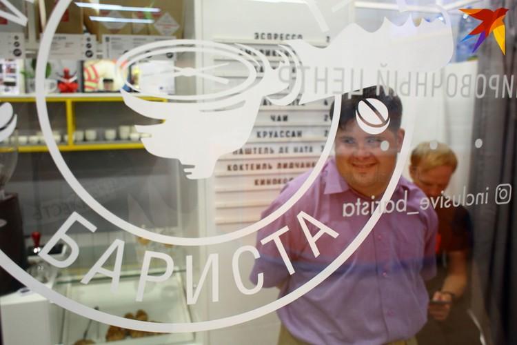 Выпить кофе и пообщаться с Василием можно в кофейне «Инклюзивный бариста» по адресу Романовская Слобода, 8
