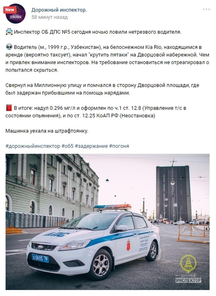"""О дрифтере сотрудники ГИБДД рассказали """"Дорожному инспектору"""". Фото: vk.com/dorinspb"""