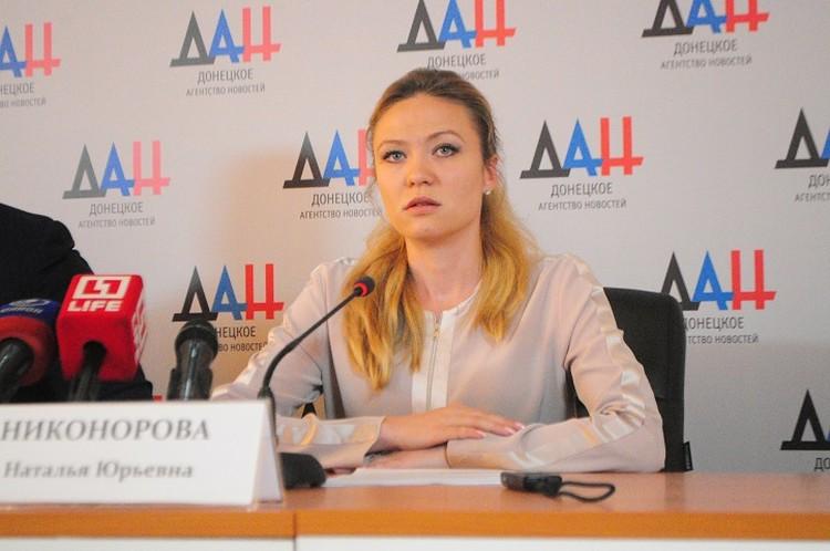Никонорова ответила на заявление Ярмака. Фото: МИД ДНР