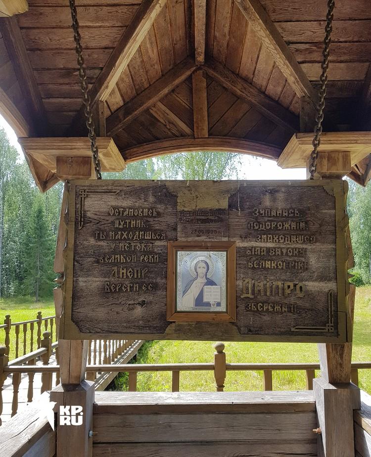 Обустраивать исток Днепра начали в 1990 году. Здесь 22 июня появился колодец для путников, которые могли напиться воды