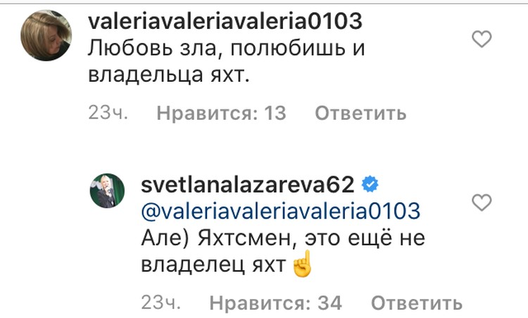 Лазарева намекает на то, что муж Валентины не богач.