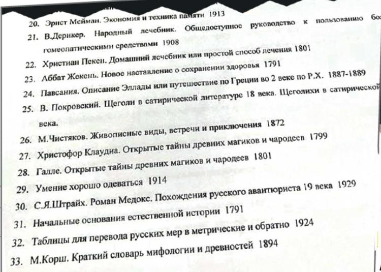 Фрагмент описи книжной коллекции, которую Евгений Териков продал Петросяну. Фото: Личный архив героя публикации.