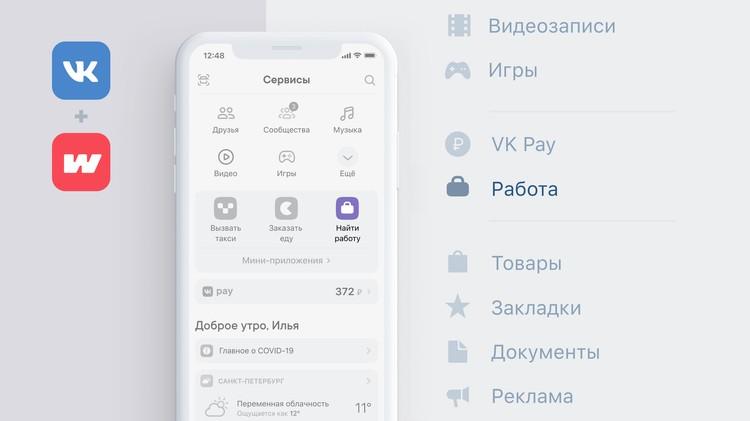 ВКонтакте появился раздел для поиска работы