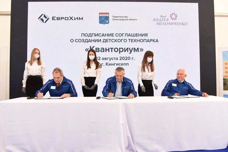 Соглашение о создании «Кванториума» подписали руководители Ленобласти, «ЕвроХима» и Фонда Мельниченко. Автор фото: Евгений ЛИХАЦКИЙ