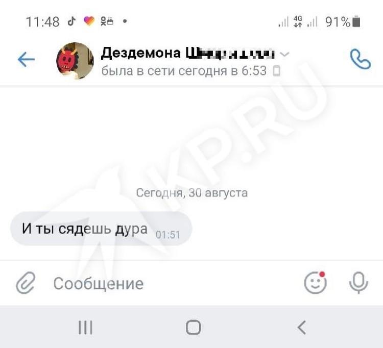 Семье Дмитрия стали поступать угрозы. Фото: предоставлено родственниками убитого