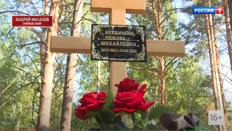"""Могила Любови Нурдиновой в Тюмени. Фото: кадр из программы """"Прямой эфир"""""""