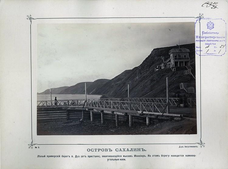Снимок Сахалина времен экспедиции Невельского. Фото из Научного архива РГО
