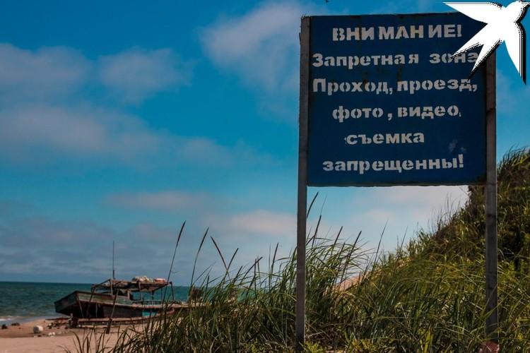 На берегу установлена предупреждающая табличка