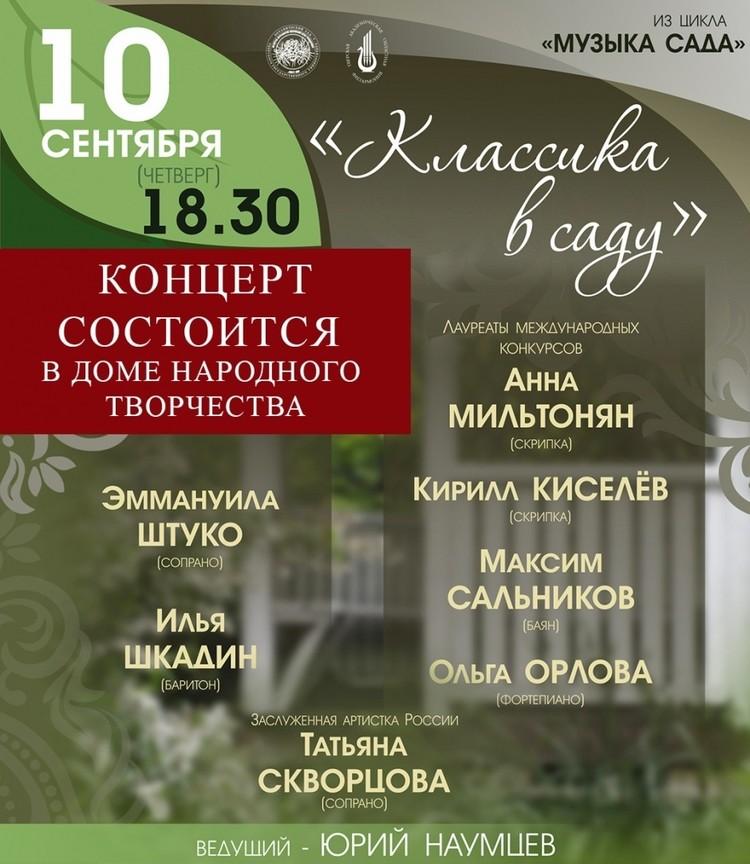 10 сентября в Твери пройдёт концерт «Классика в саду». Фото: ботанический сад ТвГУ – ВК/hortus.