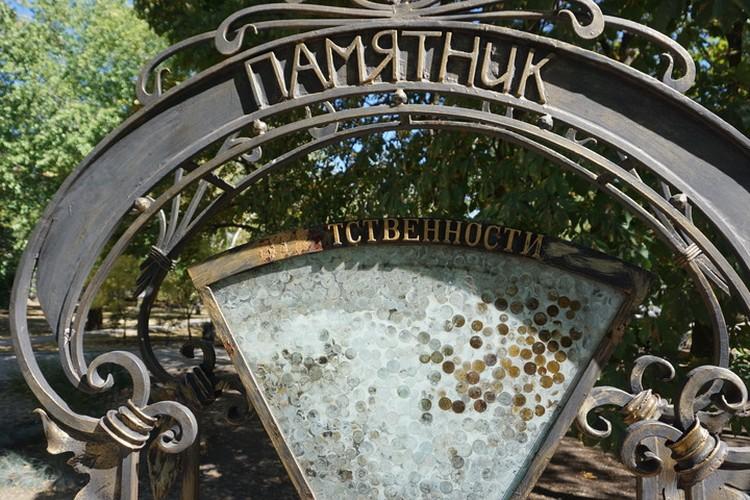 Символично. Памятник безответственности.