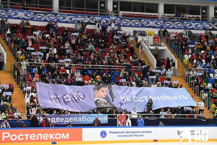 Поддержка фанатов