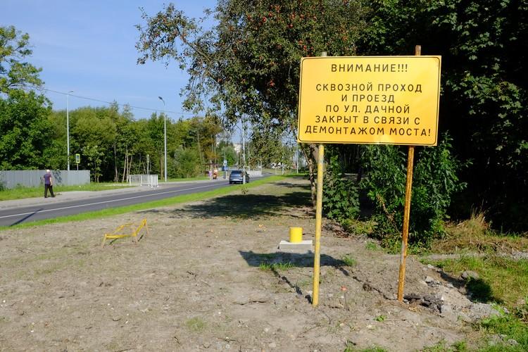 Несмотря на предупреждающие знаки, указывающие на объезд из-за демонтажа моста, переправа уже давно снесена, а сам проезд открыт.