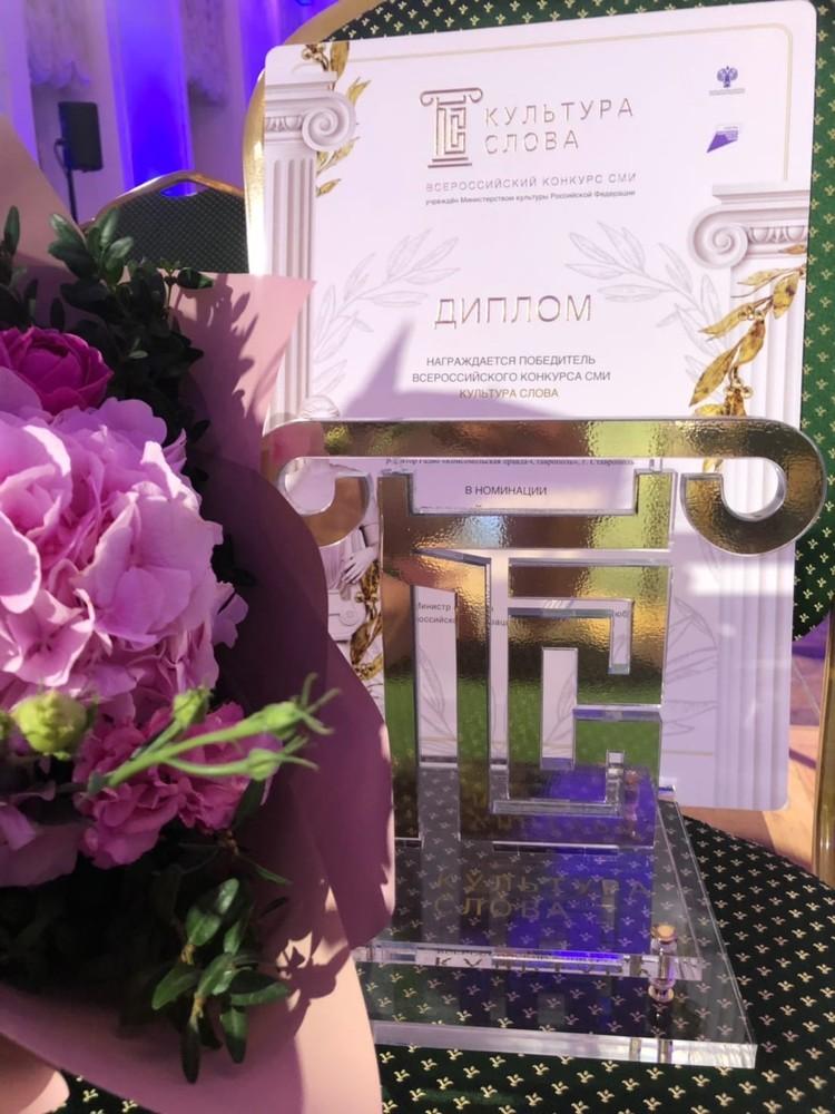Церемония награждения прошла 18 сентября в Доме Пашкова в Москве