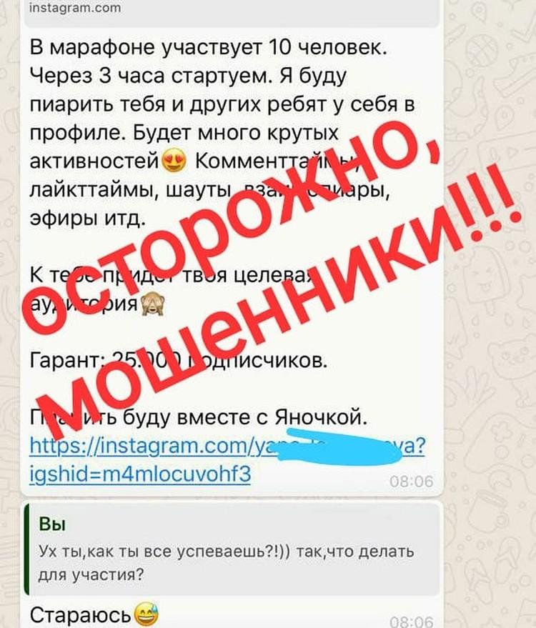 Вот такие сообщения присылают мошенники. Фото: Instagram Юлии Михалковой