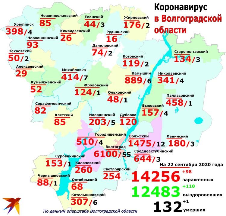 География распространения коронавируса.