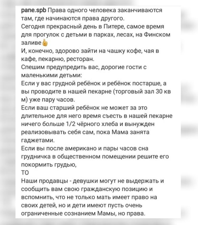 Ответ пекарни после сотни комментариев с обвинениями. Фото: vk.com/grudnoevskarrmlivanie