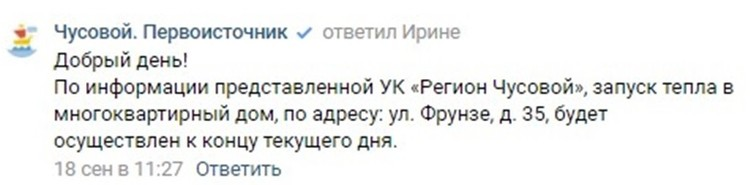 Обещание администрации Чусового.